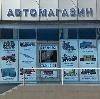 Автомагазины в Нурлате